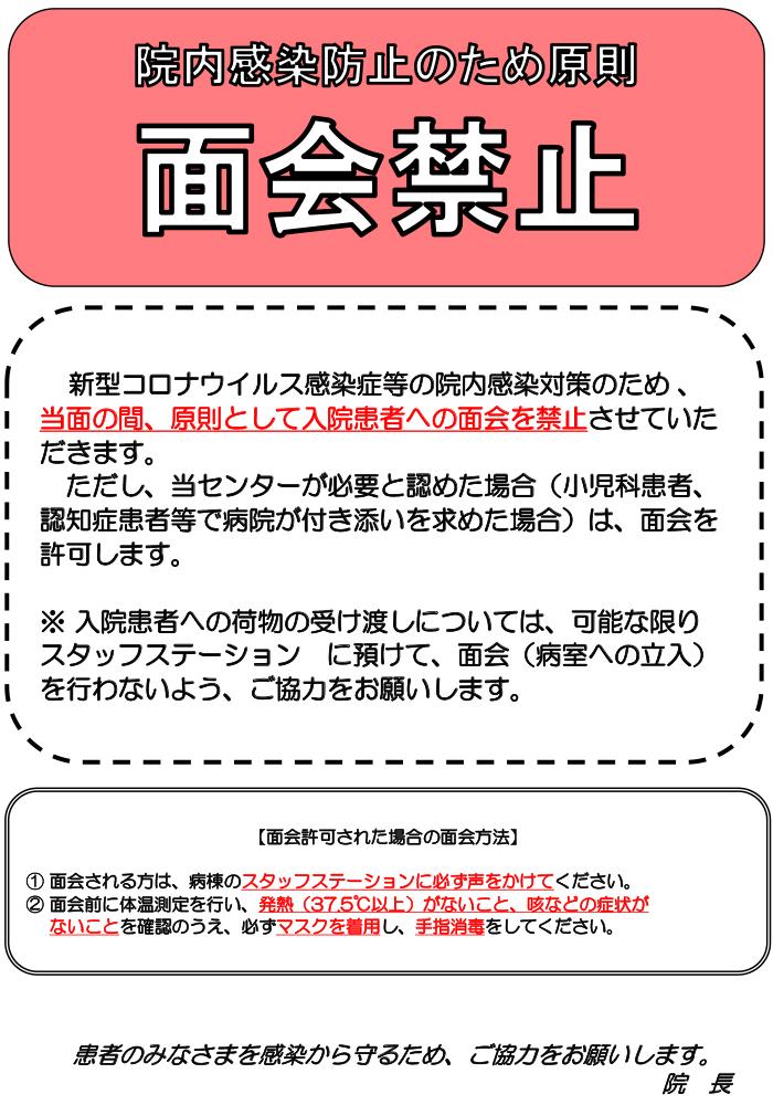 奈良 コロナ ウイルス 入院 先